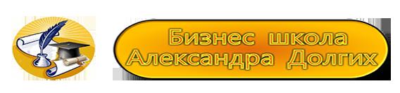 бизнес-школа Александра Долгих